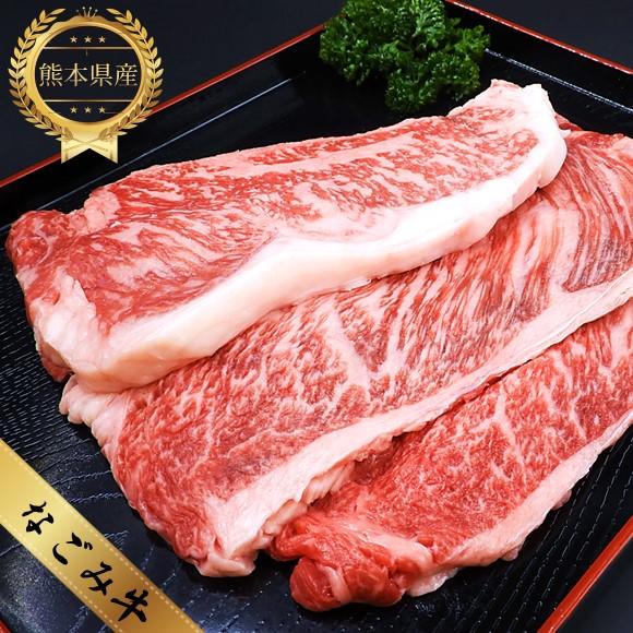 セール商品 熊本県産 国産 牛肉 なごみ牛 サーロイン 交雑種 G1 肩ロース 初売り ふるさと納税