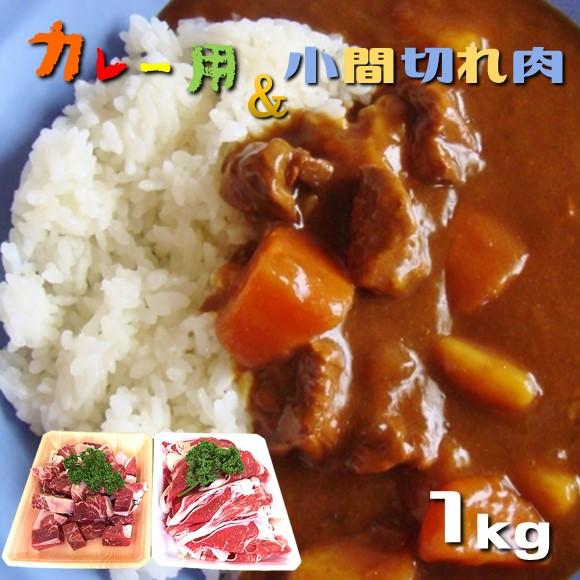 【ふるさと納税】G3 熊本県産 なごみ牛(交雑種)小間切れ&カレー用