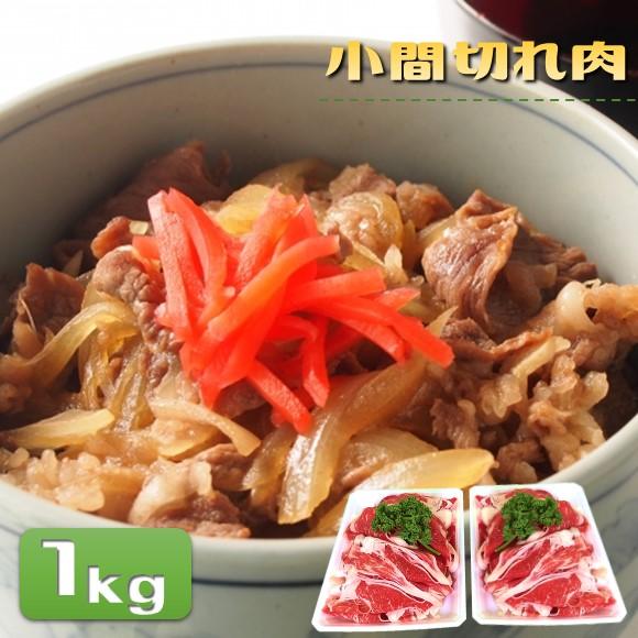 【ふるさと納税】熊本県産 なごみ牛(交雑種)牛肉こま切れ 【1kg】
