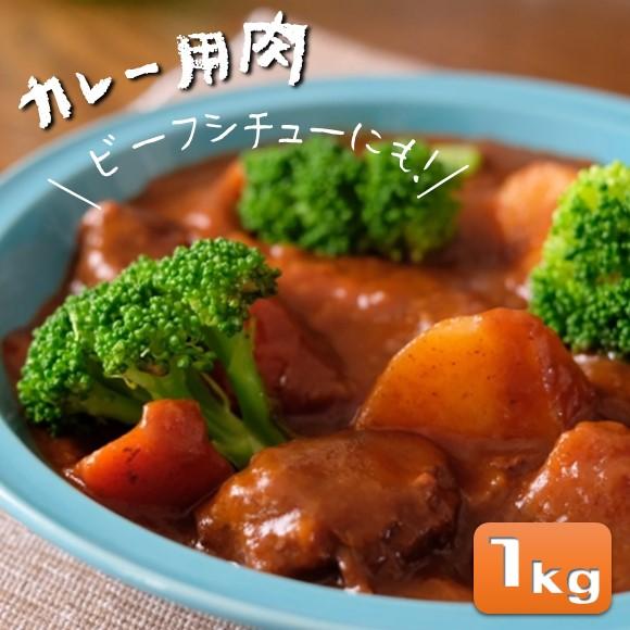 【ふるさと納税】熊本県産 なごみ牛(交雑種)牛肉カレー用 【1kg】