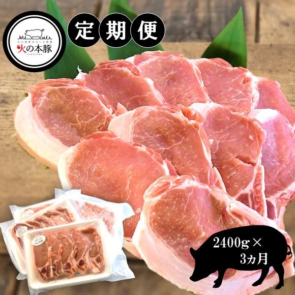 【ふるさと納税】火の本豚 豚ロース(2.400g×3ヶ月)【定期便】
