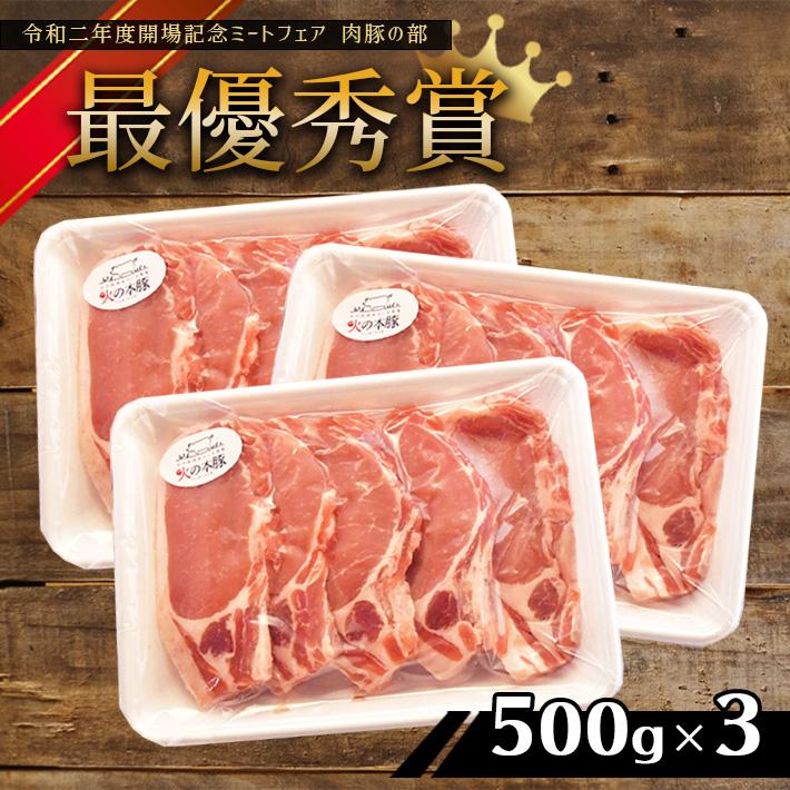 火の本豚 豚ロース 定番 3パック 公式 100g×5枚 熊本県産 和水町産 ふるさと納税 1.5kg 熊本県 和水町 小分け 肉 国産 豚肉 大容量 とんかつ用