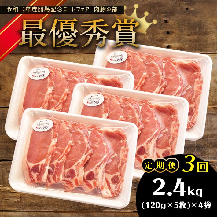 定期便3回 火の本豚 年中無休 豚ロース 2.4kg 熊本県産 和水町産 ふるさと納税 豚肉 小分け 日本正規代理店品 とんかつ 肉 熊本県 和水町 国産 大容量
