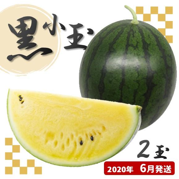 【ふるさと納税】黒小玉スイカ(黄色)熊本県和水町産【2020年6月発送】