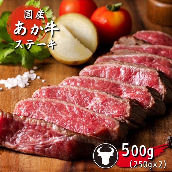 【ふるさと納税】肉汁溢れる!純国産ジューシーあか牛ステーキ【250g×2枚】