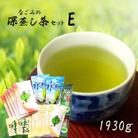 【ふるさと納税】なごみの深蒸し茶セットEコース【1930g】