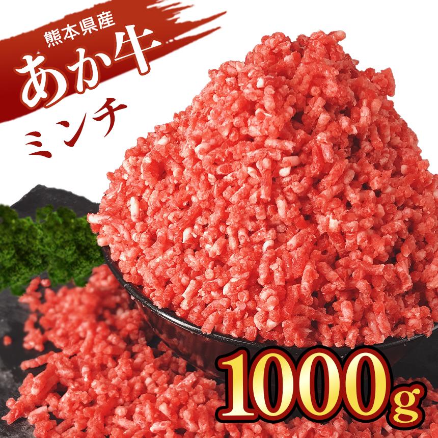 【ふるさと納税】本場熊本!あか牛ミンチ 1000g
