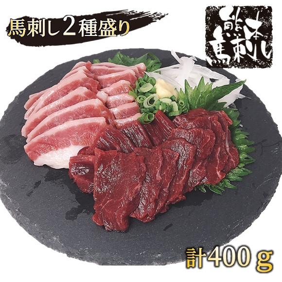 【ふるさと納税】熊本馬刺し 2種盛り(霜降り200g ふたえご 200g)400g
