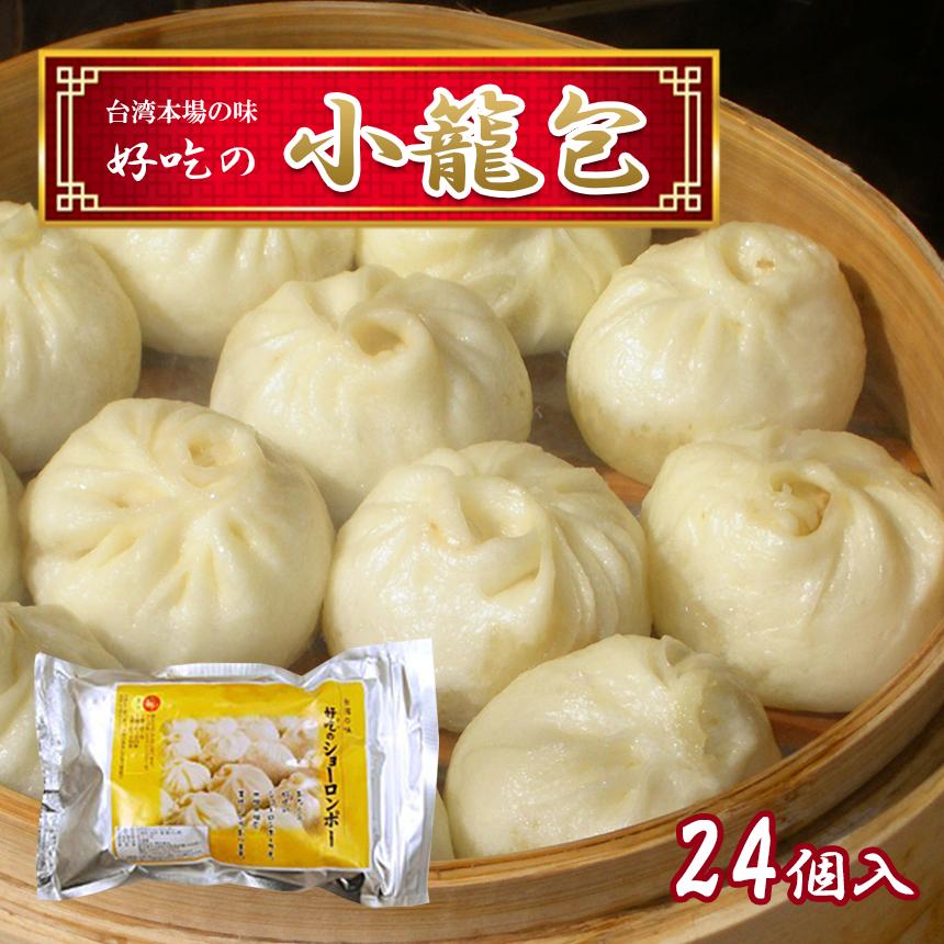 【ふるさと納税】和水 台湾本場の味 好吃の小籠包 24個