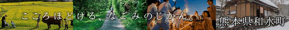 熊本県和水町:ふるさと納税 熊本県和水町