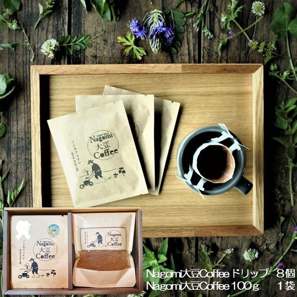 【ふるさと納税】Nagomi大豆Coffeeセット