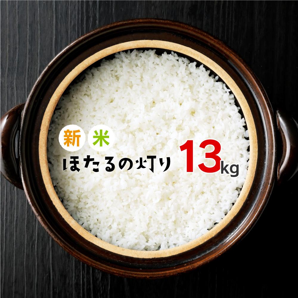 ほたるの灯り 白米 13kg (6.5kg×2袋)