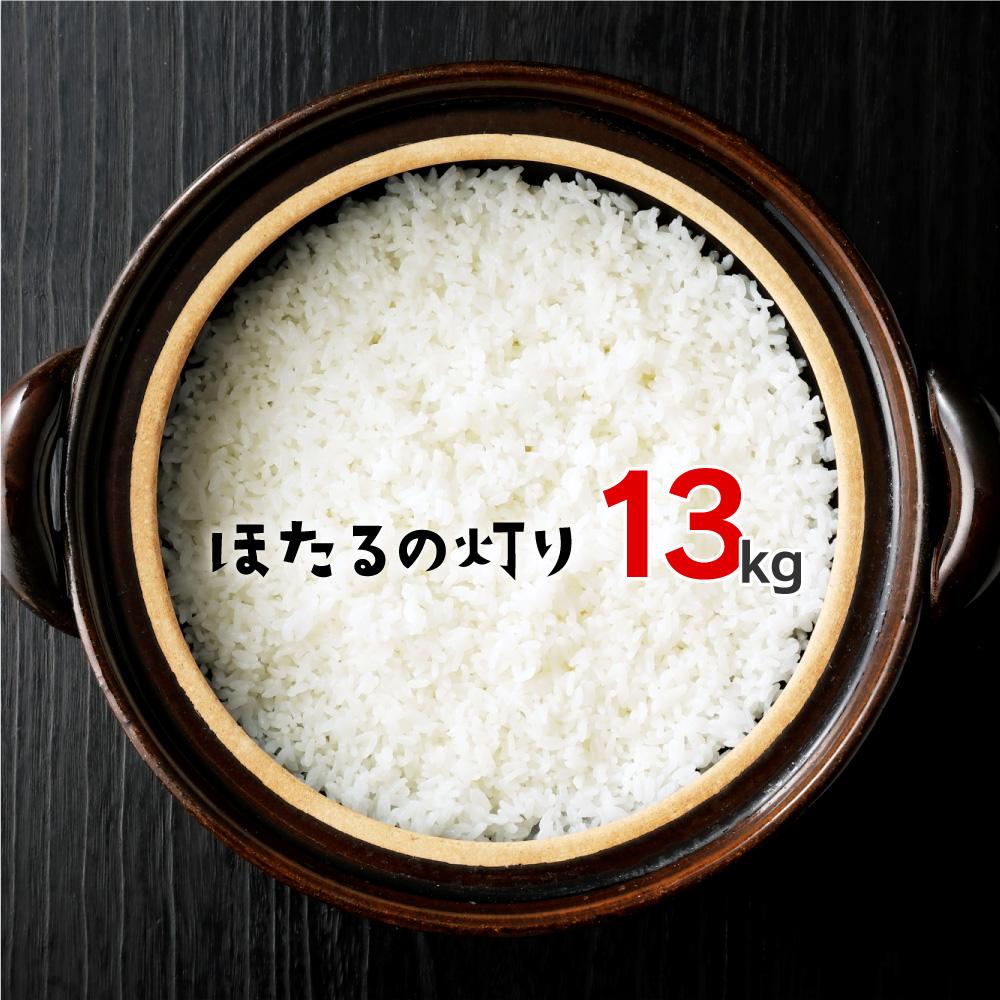 熊本県高森町 【ふるさと納税】ほたるの灯り 白米 13kg (6.5...