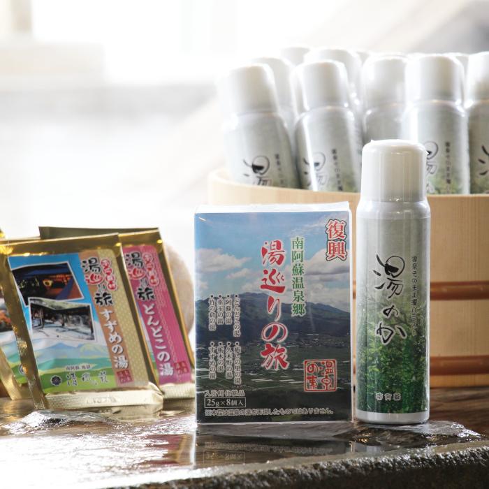 【ふるさと納税】「南阿蘇温泉郷湯巡りの旅」25g×8個入+「湯のか」ミニボトル80g×1本