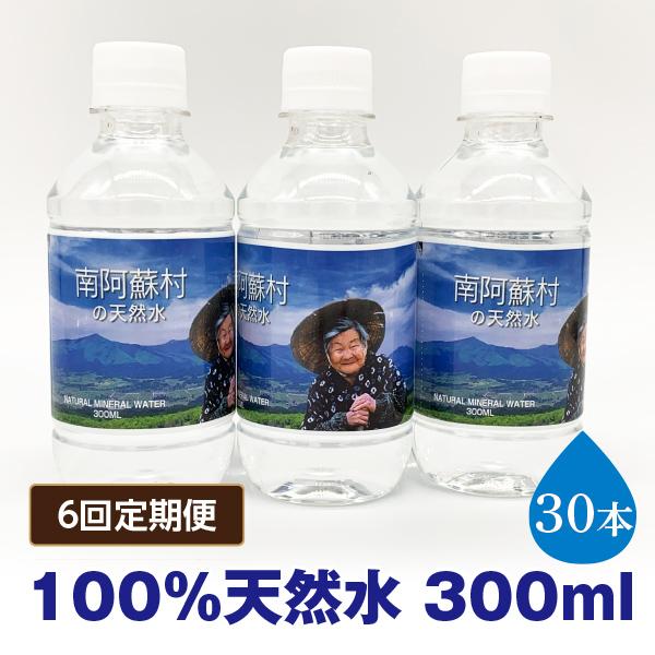 【ふるさと納税】【6回定期便】南阿蘇村天然水300mlペットボトル×30本(かなばあちゃんラベル)