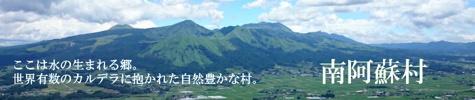 熊本県南阿蘇村:ふるさと納税 熊本県南阿蘇村