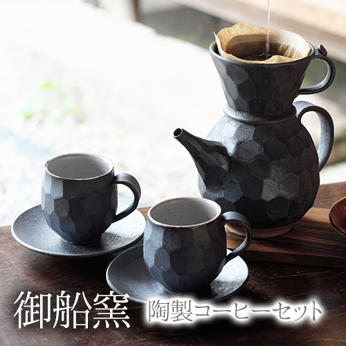 【ふるさと納税】熊本県 御船町 御船窯 陶製コーヒーセット オールみふね恐竜の郷復興プロジェクト《受注制作につき最大4カ月以内に順次出荷》