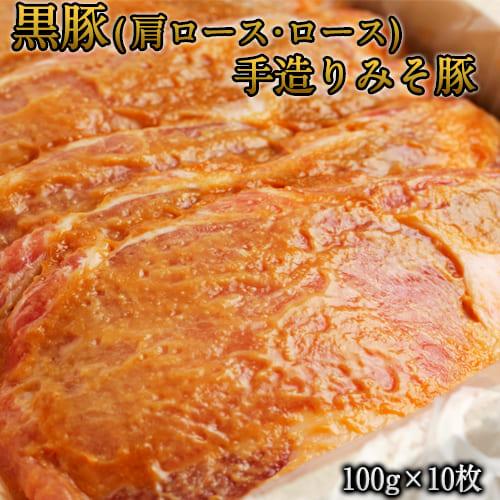 ふるさと納税 熊本県 御船町 バーゲンセール 黒豚 みそ豚 精肉 熊本県産 肩ロース 市場 肉のみやべ《90日以内に順次出荷 》 ロース 手造りみそ豚 土日祝除く 約100g×10枚