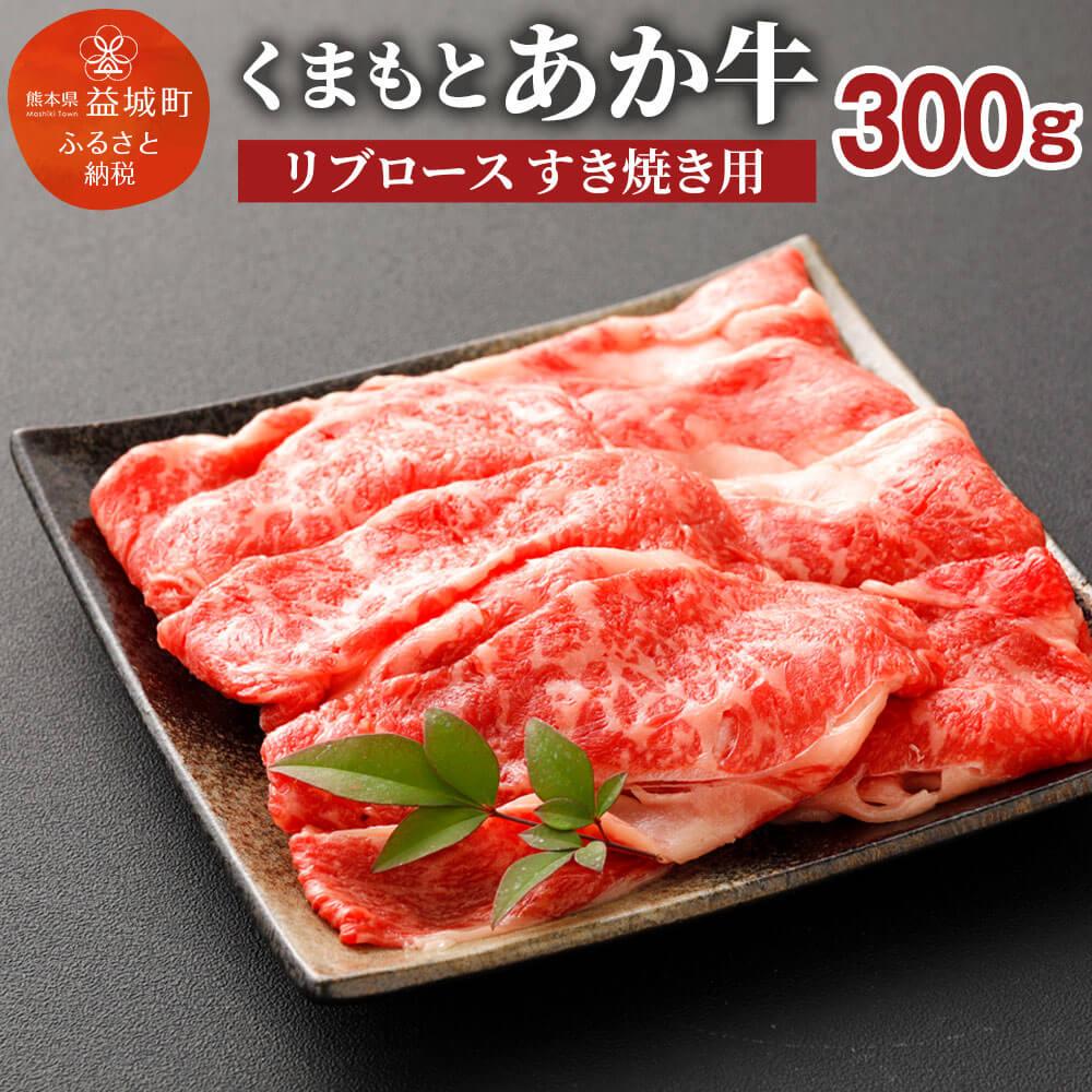 【ふるさと納税】くまもと あか牛 リブロース すき焼き用 300g 牛肉 和牛 お肉 2等級以上 冷凍 熊本県産 国産 送料無料