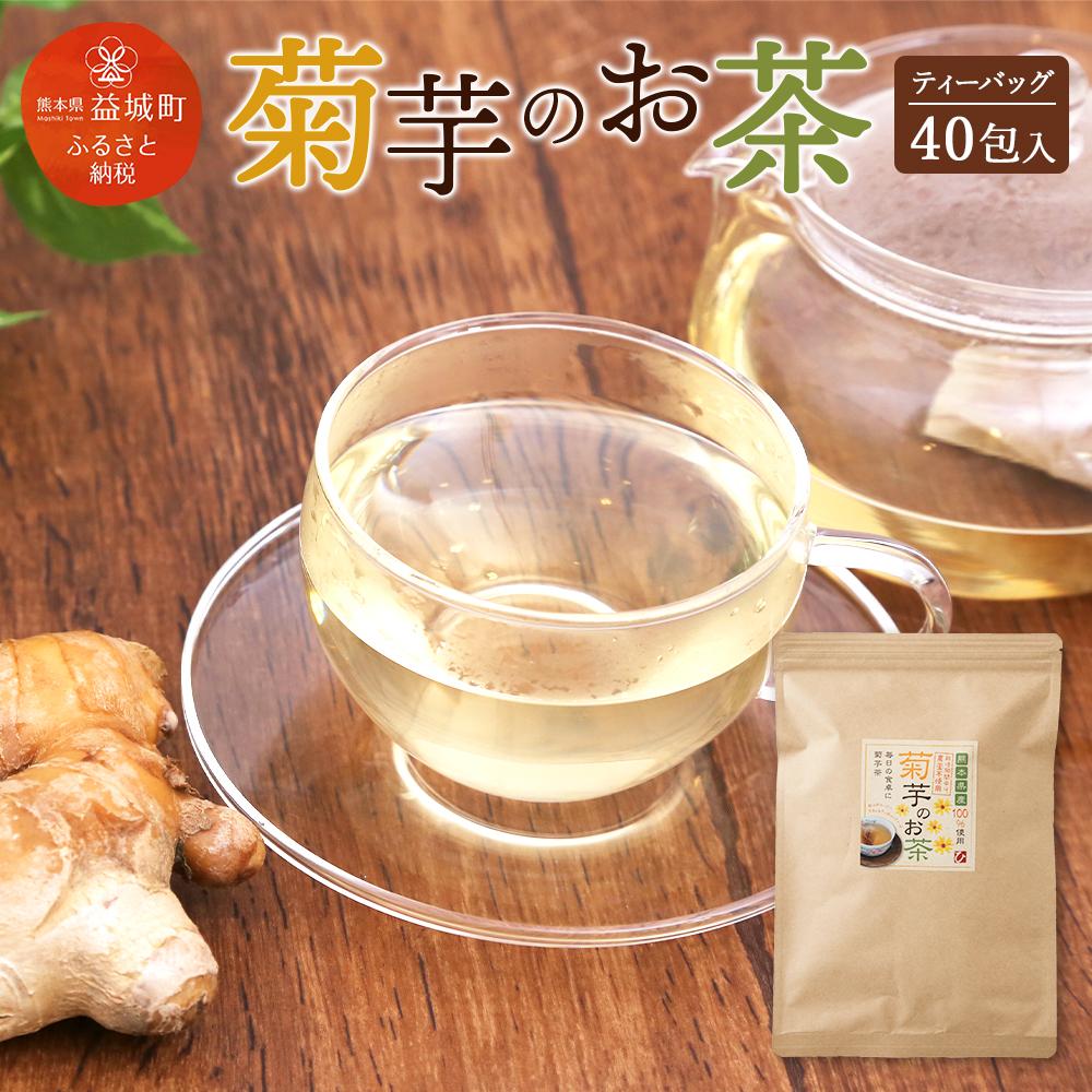 【ふるさと納税】菊芋のお茶 菊芋 お茶 40個ティーバッグ 1個約2g 計80g キクイモ イヌリン 腸内フローラ 食物繊維 送料無料