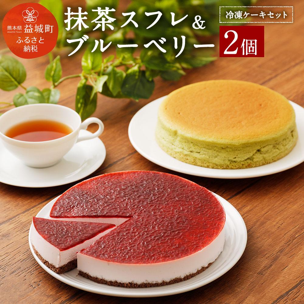 【ふるさと納税】冷凍 ケーキセット 抹茶スフレ&ブルーベリー 2個 2種 直径18cm 各1個 各500g 食べ比べ スイーツ ケーキ ギフト 送料無料