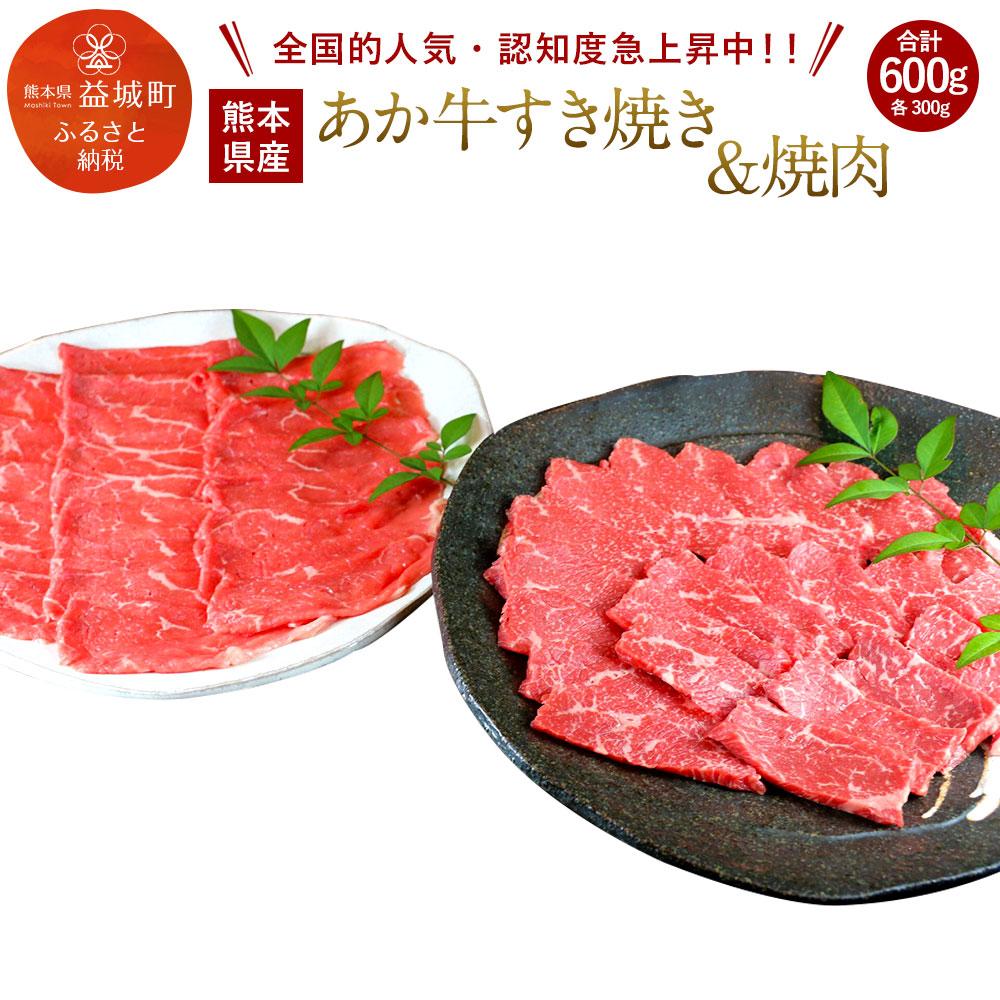 【ふるさと納税】あか牛すき焼き&焼肉 各300g 合計600g 熊本県産 セット 牛肉 赤牛 九州産 国産 冷凍 送料無料
