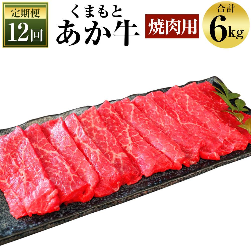 【ふるさと納税】定期便 12回 くまもと あか牛 焼肉用 500g×12回 合計6kg 牛肉 お肉 冷凍 熊本県産 国産 送料無料