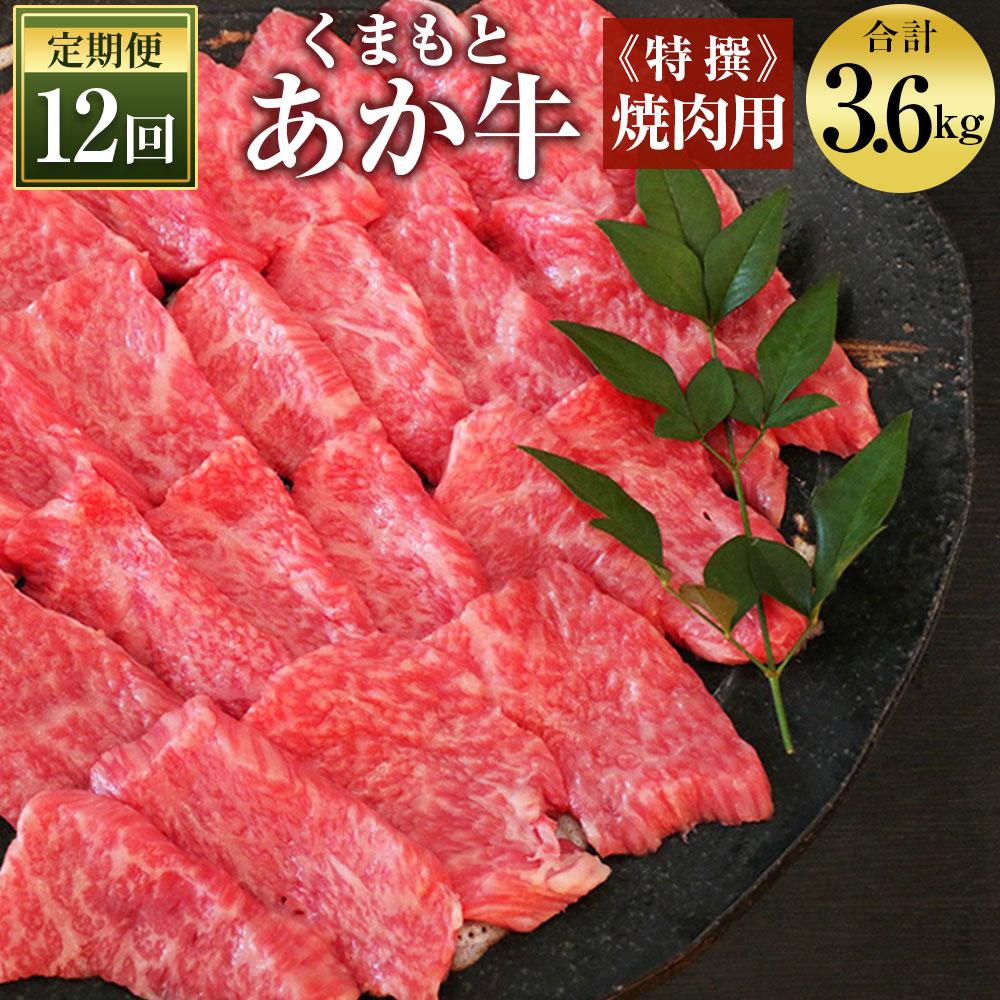 【ふるさと納税】定期便 12回 くまもと あか牛 特撰焼肉用 300g×12回 合計3.6kg 3600g 牛肉 お肉 冷凍 熊本県産 国産 送料無料