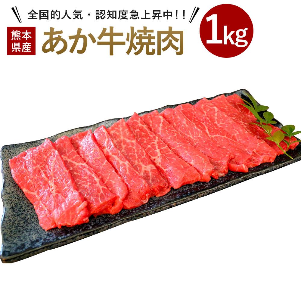 【ふるさと納税】あか牛焼肉 1000g 1kg 熊本県産 牛肉 赤牛 九州産 国産 冷凍 送料無料
