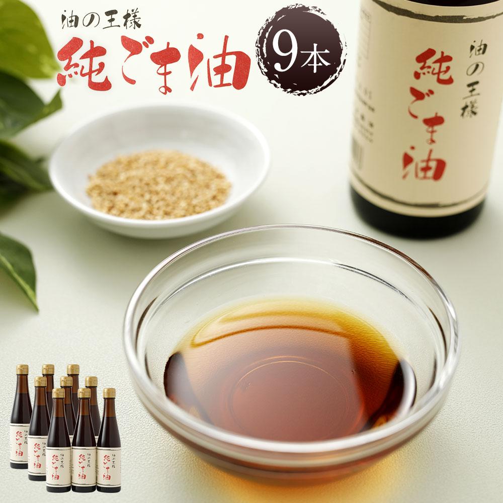 【ふるさと納税】純ごま油 273g×9本 ごま油 100%純正 調味料 油 送料無料