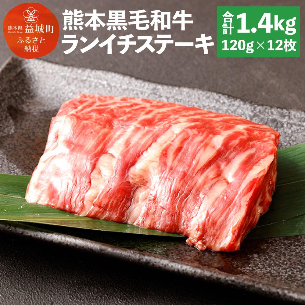 きめ細かい霜降り 美しい色 割引も実施中 和牛ならではのお肉の甘み しっかりとした食感ととろける様なやわらかさが特徴です 希少なランイチ部分 ランプ イチボ のステーキをお届けします 当店限定販売 ふるさと納税 熊本黒毛和牛 ランイチステーキ 合計約1.4kg 120g×12枚 黒毛和牛 牛肉 牛 ステーキ用 ステーキ 和牛 ランイチ 肉 送料無料 国産 冷凍 九州産 熊本県産