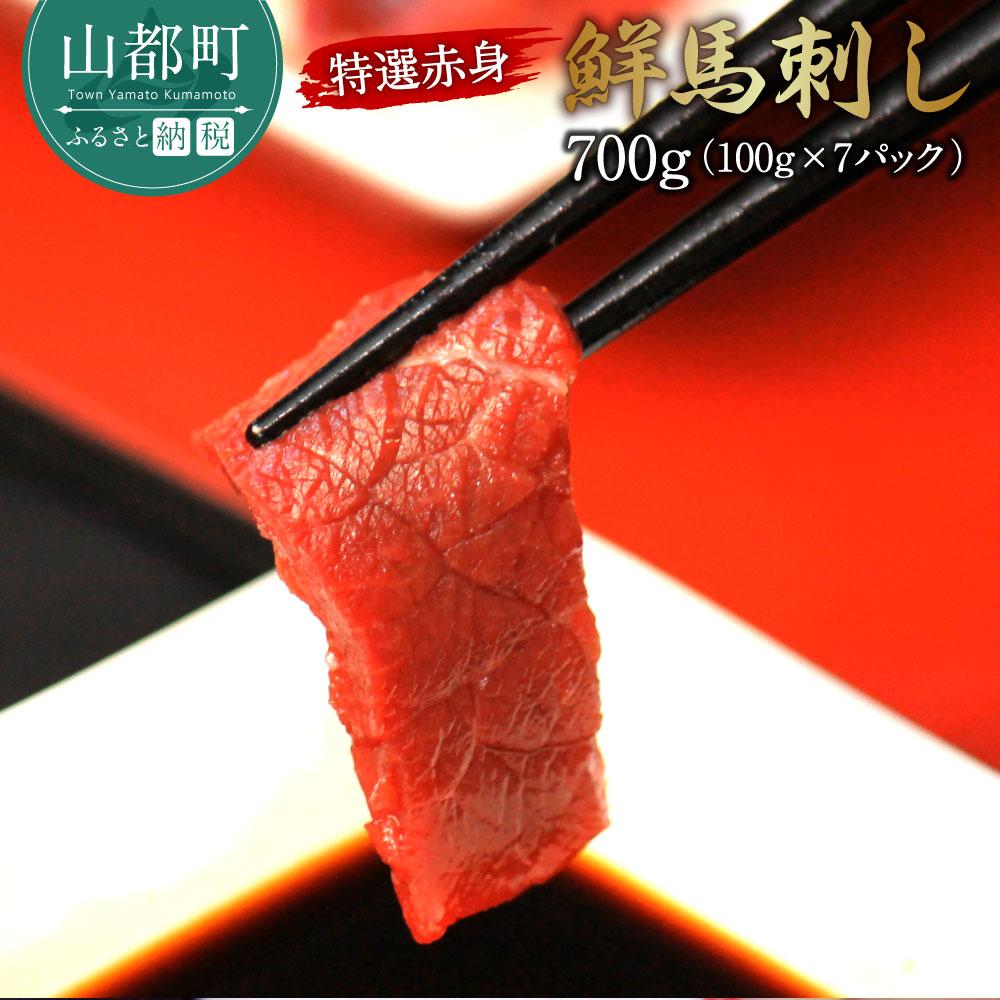 【ふるさと納税】熊本名物 鮮馬刺し(100g×7P)