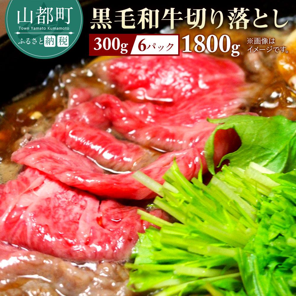 【ふるさと納税】黒毛和牛切り落とし(1800g)
