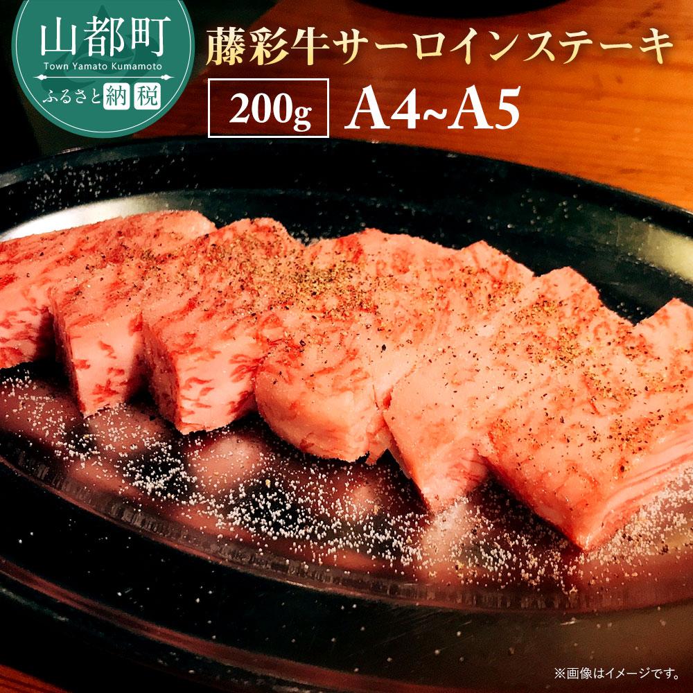 【ふるさと納税】藤彩牛霜降りサーロイン(200g)