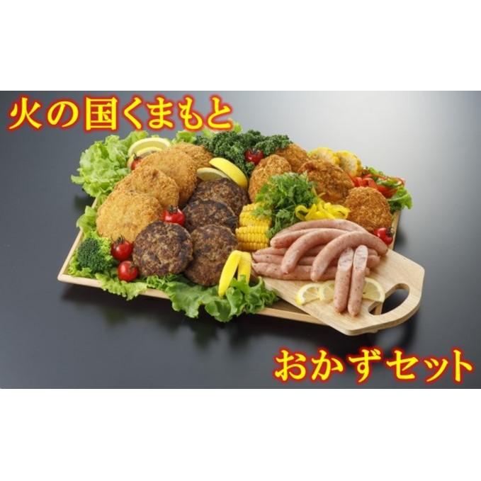 【ふるさと納税】火の国おかずセット 【馬肉・牛肉・お肉・加工品】