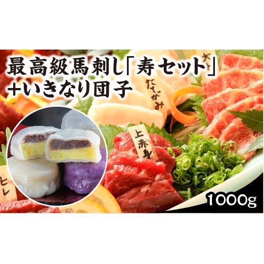 【ふるさと納税】最高級馬刺し寿セット+いきなり団子1000g 【馬肉・和菓子・スイーツ】