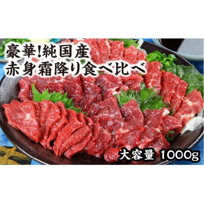 【ふるさと納税】豪華!純国産赤身霜降り食べ比べ 1000g 【馬肉】