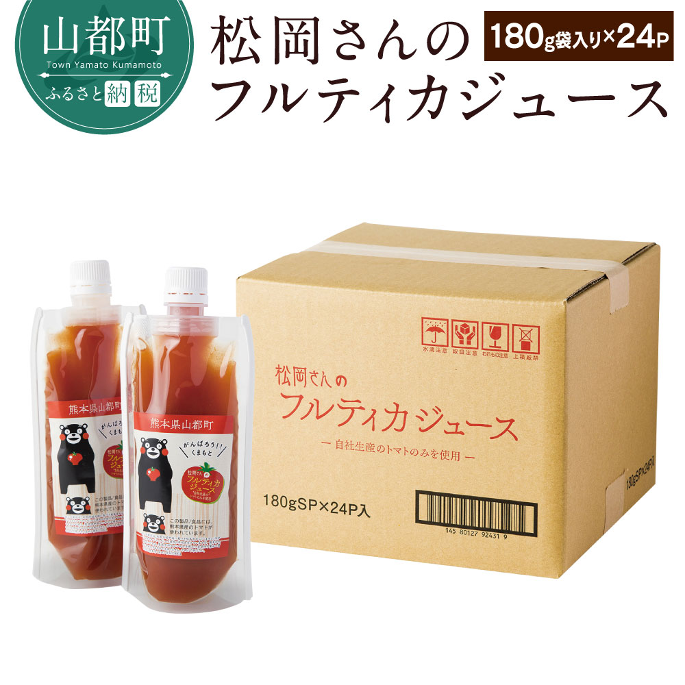 【ふるさと納税】松岡さんのフルティカジュース C