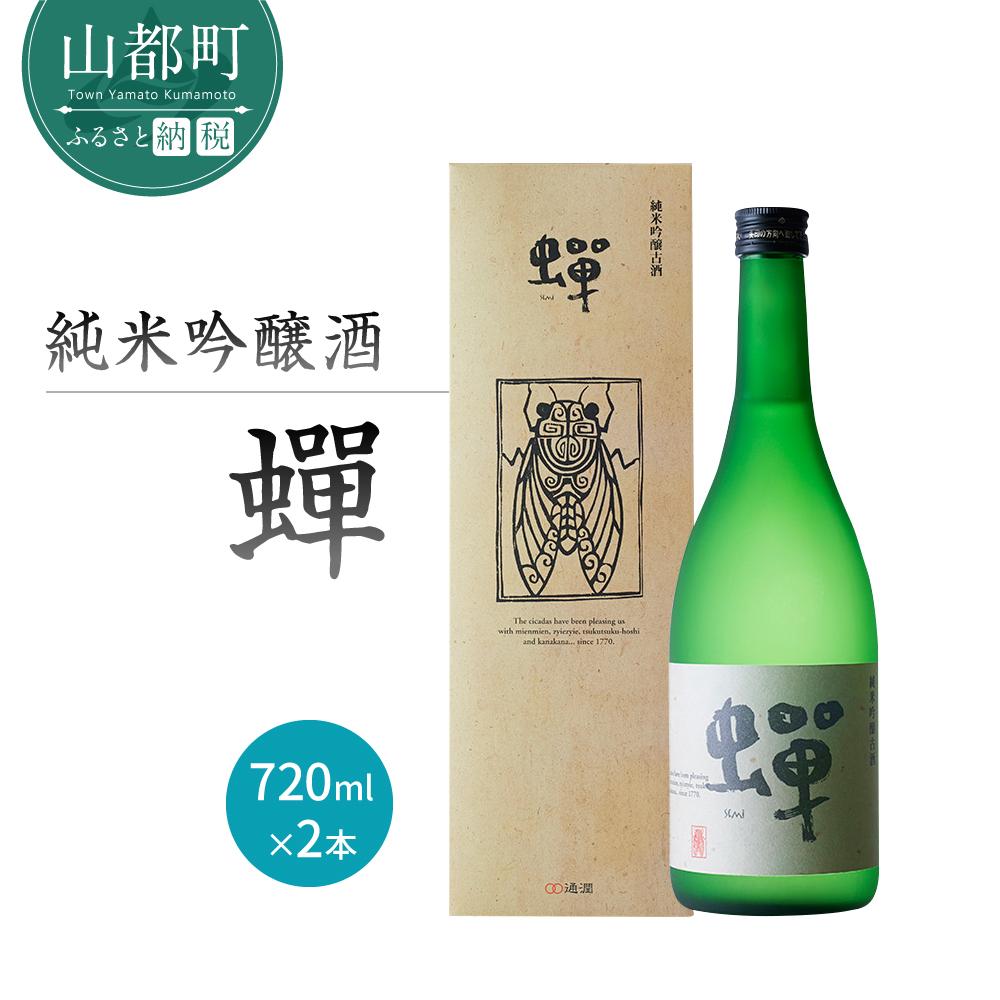 【ふるさと納税】純米吟醸酒 蝉 720ml×2本