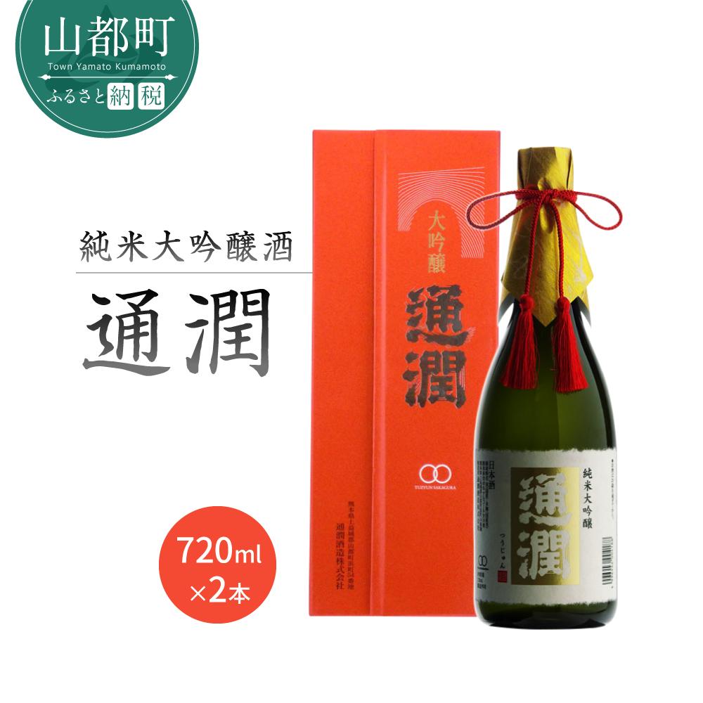 【ふるさと納税】純米大吟醸酒通潤 720ml×2本