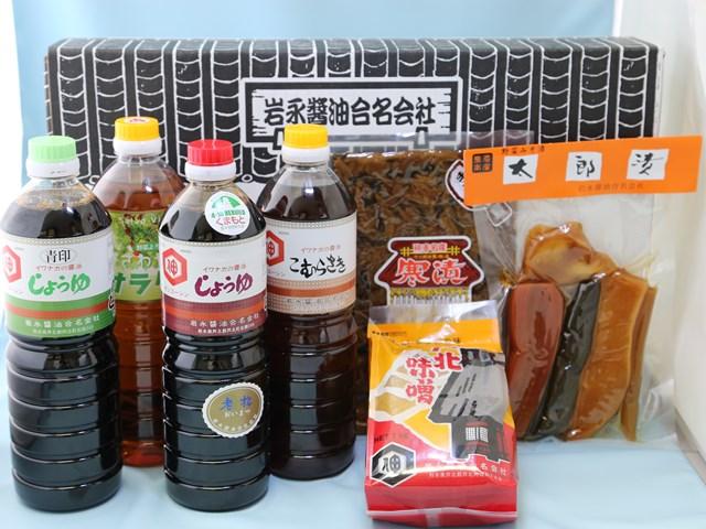 【ふるさと納税】岩永醤油 醤油・みそ・つけものセット MX-30