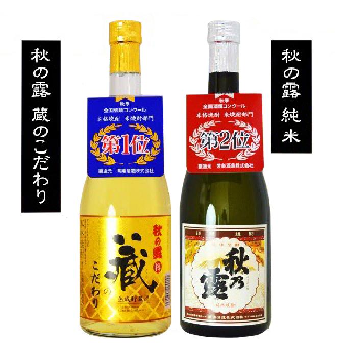 【ふるさと納税】W受賞記念 本格米焼酎二種 味比べセット 【お酒/酒/焼酎/飲み比べ】