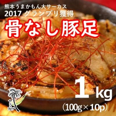【ふるさと納税】2017うまかもん大サーカスグランプリ受賞 骨なし豚足縁豚焼き(1kg) 【肉/豚肉・ロース・部位】