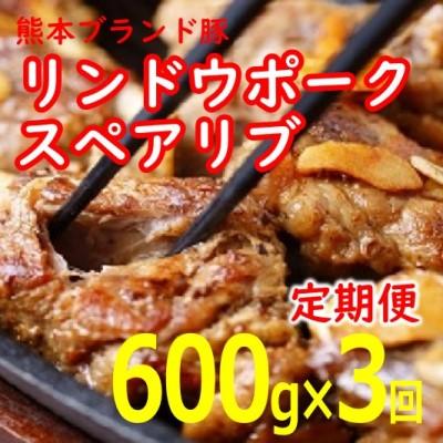 【ふるさと納税】【定期便】熊本ブランド豚 リンドウポークのスペアリブ(3ヶ月) 【定期便・肉・豚肉・ポーク・頒布会】