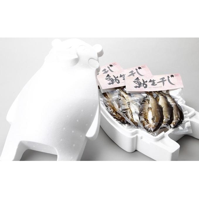 【ふるさと納税】鮎の生干し(一夜干し)くまモン保冷ケース付き 【魚貝類・鮎・アユ・魚貝類・干物】