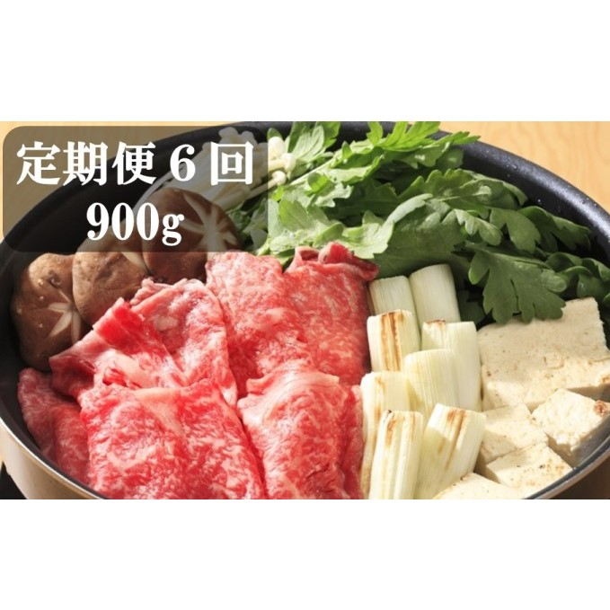 【ふるさと納税】くまもとあか牛 すき焼き900g【定期便6回】 【定期便・お肉・牛肉・すき焼き】