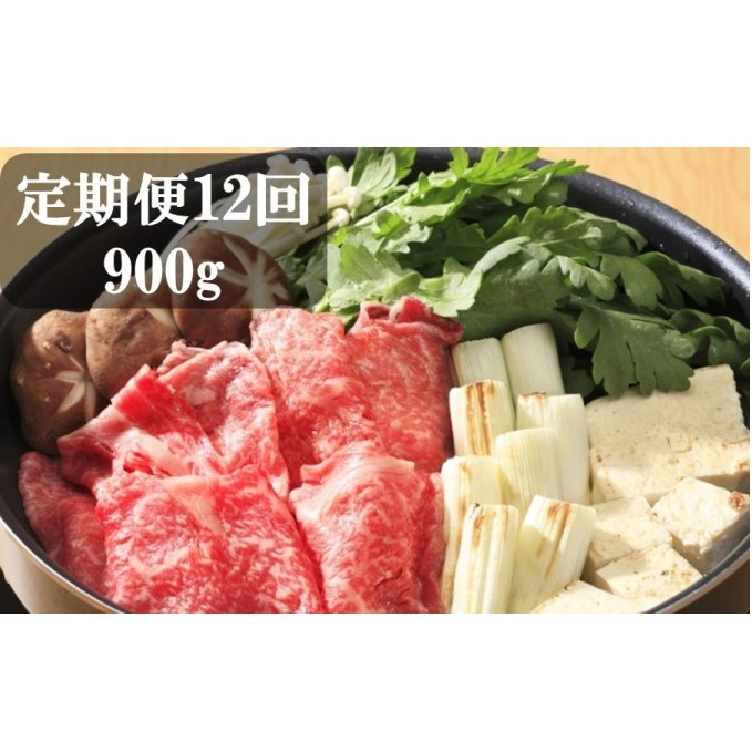 【ふるさと納税】くまもとあか牛 すき焼き900g【定期便12回】 【定期便・お肉・牛肉・すき焼き】