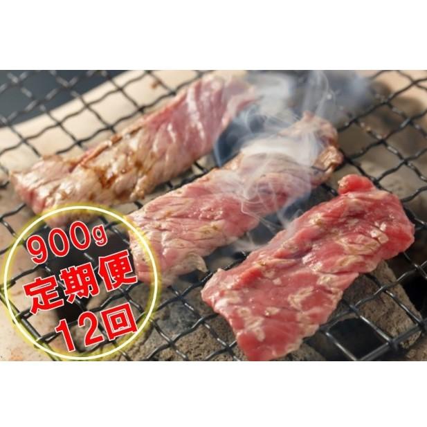 【ふるさと納税】くまもとあか牛 焼肉900g【定期便12回】 【定期便・お肉・牛肉・焼肉・バーベキュー】