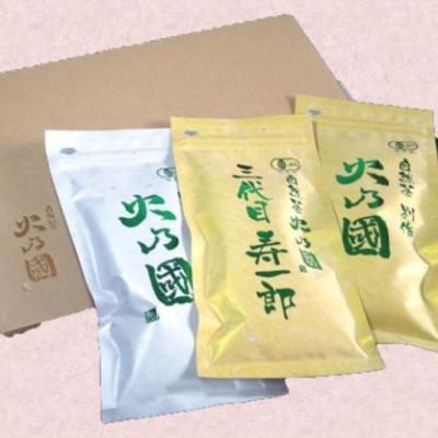 【ふるさと納税】有機緑茶火乃國三種類(特上・上・白折)詰め合わせ 【お茶・緑茶】