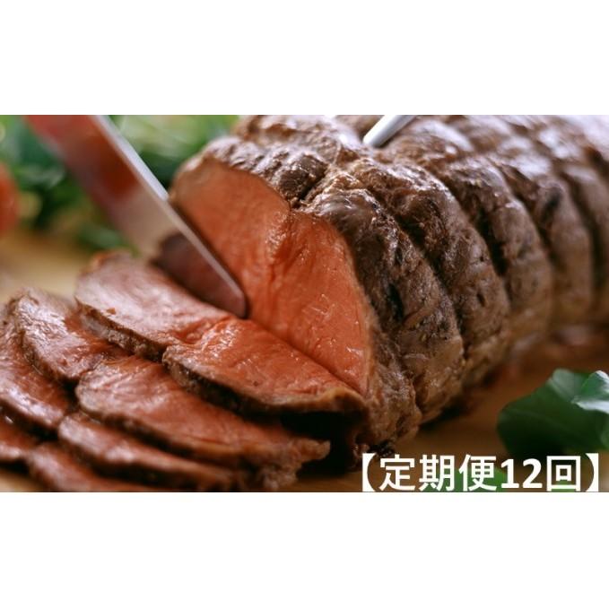 【ふるさと納税】【定期便12回】熊本産 黒毛和牛ローストビーフ400g 【定期便・牛肉・お肉・加工食品・調味料】